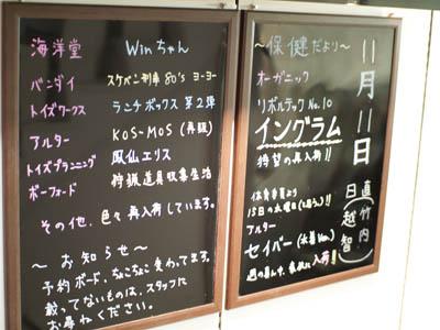 黒板20061112