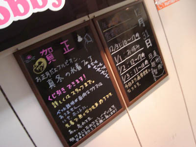 黒板20070102