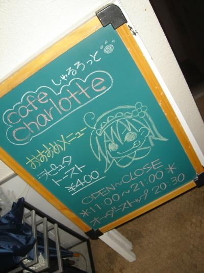 黒板20070222