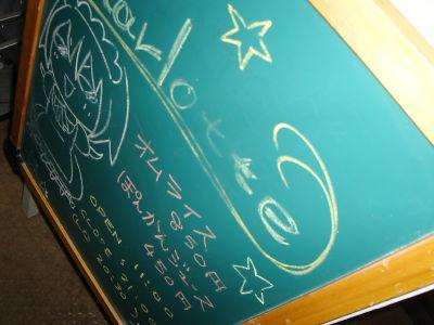 黒板20070508