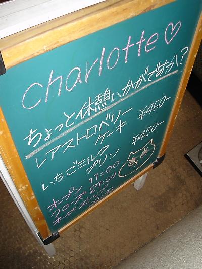 黒板20080302