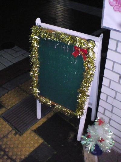 黒板20081221