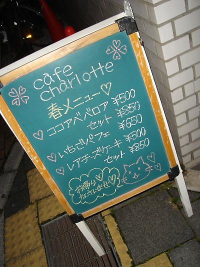 黒板20080309