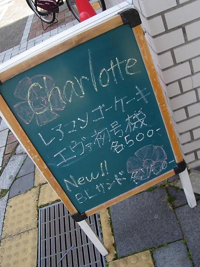黒板20090315