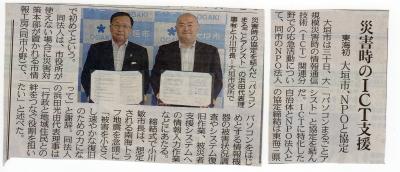 20140531_協定書調印中日新聞記事001.jpg