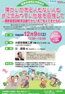 20171209_チラシ:障害者週間講演会.jpg