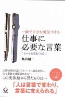 島田精一著書