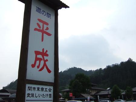 道の駅平成に到着