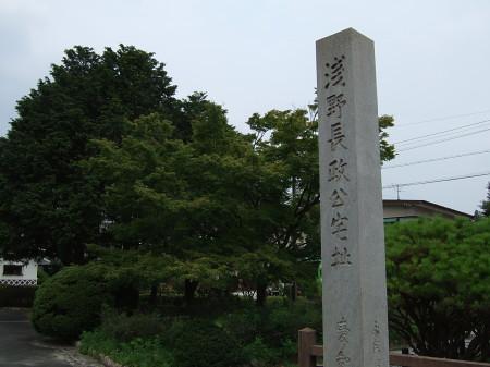 浅野公園1