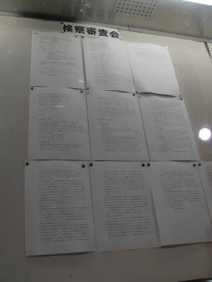 検察審査会議決書