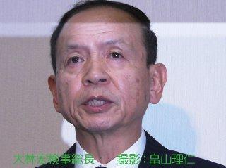 大林宏検事総長