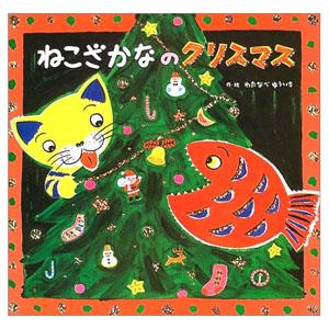 ねこざかなのクリスマス_絵本と本と子供の絵ブログ
