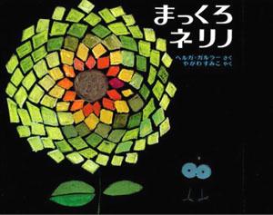 まっくろネリノ_絵本と本と子供の絵ブログ