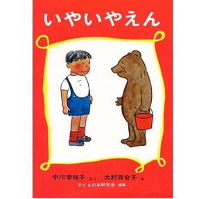 いやいやえん_絵本と本と子供の絵ブログ