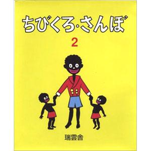 ちびくろ・さんぼ2_絵本と本と子供の絵ブログ