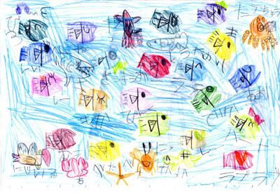 さかなの絵_絵本と本と子供の絵ブログ