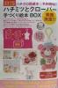 ハチクロ手作り絵本BOX