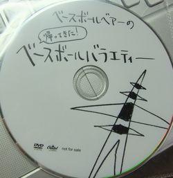 BBB DVD