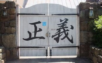 正義とかかれた門