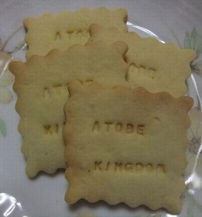 跡部王国クッキー
