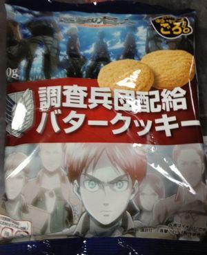 調査兵団配給バタークッキー