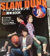 スラムダンク20周年BOOK