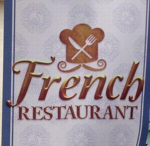 フレンチレストラン