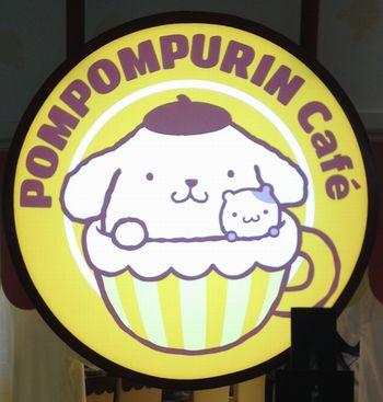 ポムポムプリンカフェ