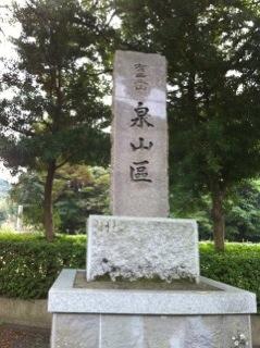 泉山区の碑