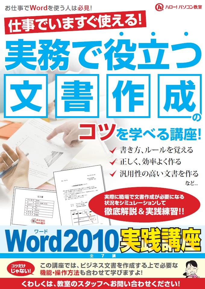Word実践