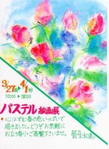 菅生和恵カード