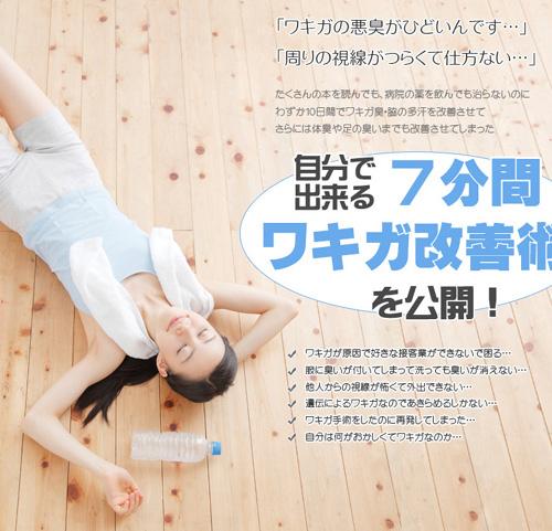 ワキガ治療 新田式ワキガ改善プログラム