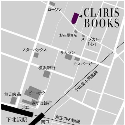 古本買取クラリスブックス東京下北沢地図マップ