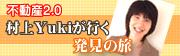 不動産2.0/村上yukiが行く発見の旅