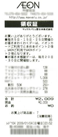 2009円のレシート!