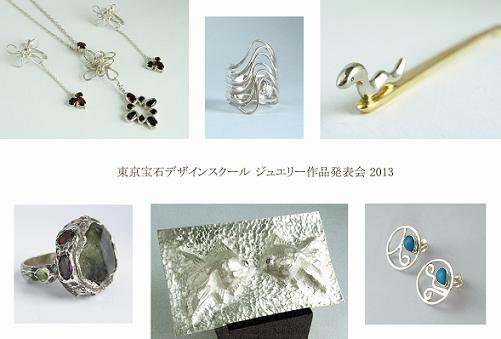 2013_DM.JPG