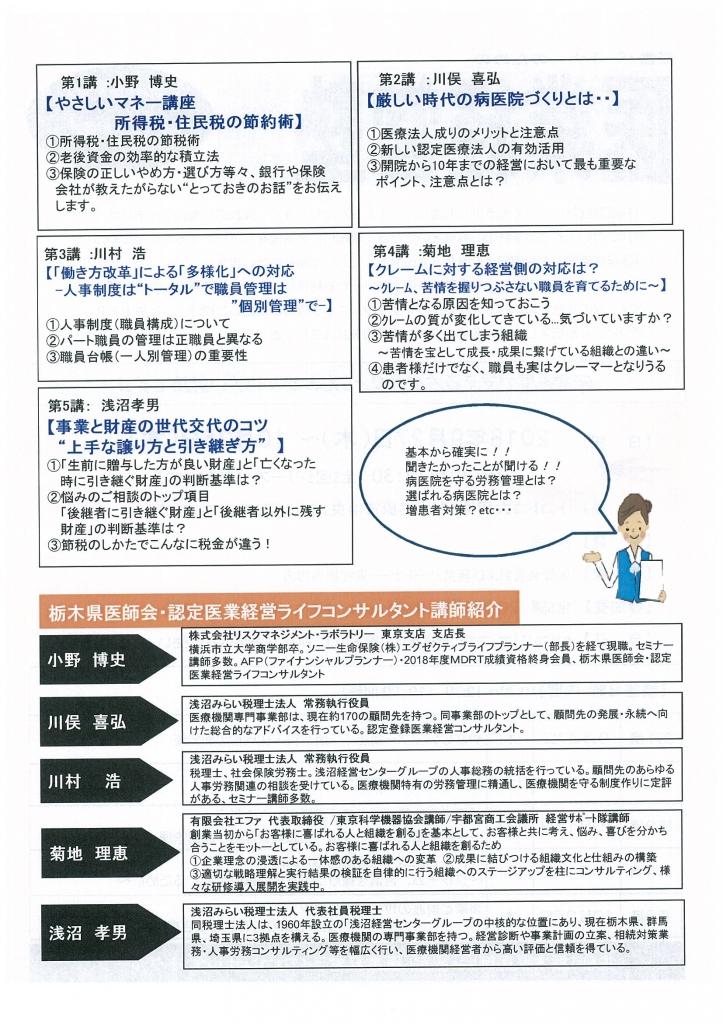 医業経営塾開催のお知らせ | 事...