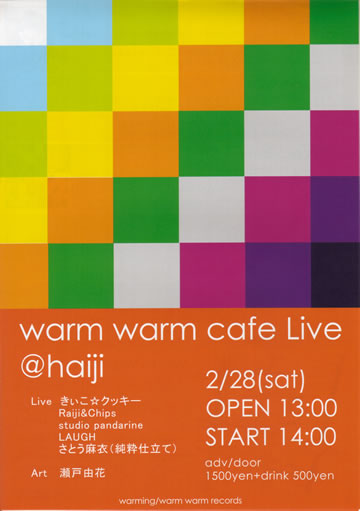 haiji_flyer