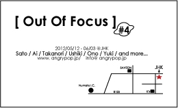 out of focusフライヤー