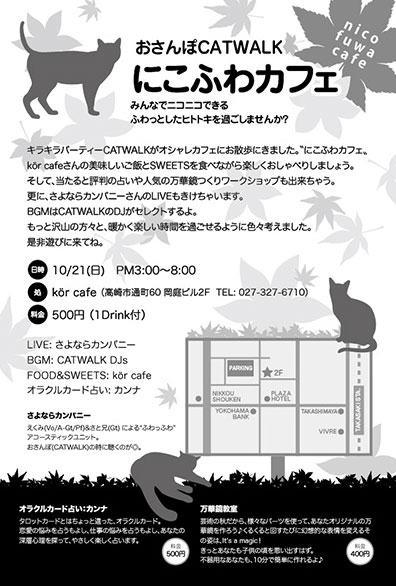 catwalk_イベント