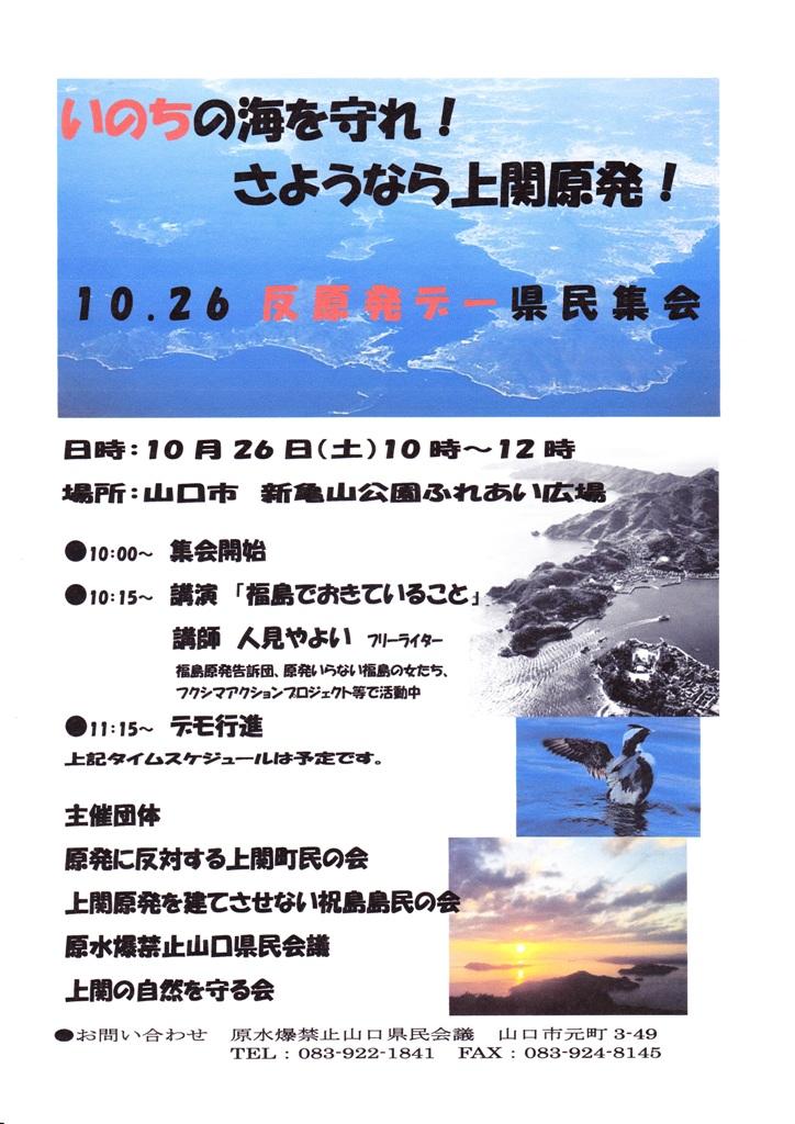 10.26反原発デー集会のお知らせ