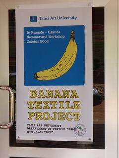 Banana textile Banner