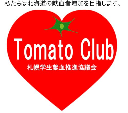 トマトクラブのロゴ