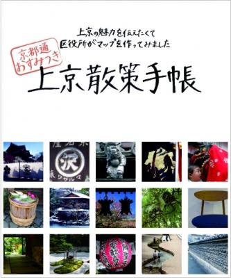 上京散策地図・表紙