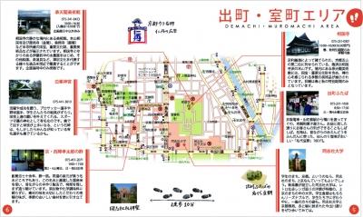上京散策地図・室町エリア