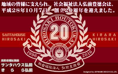 創立20周年記念広告