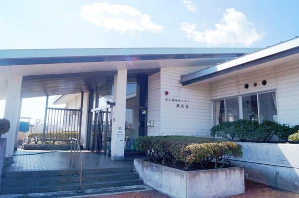 老人福祉センター 瑞風園