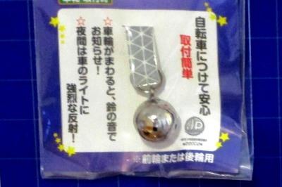 キーホルダー型反射材