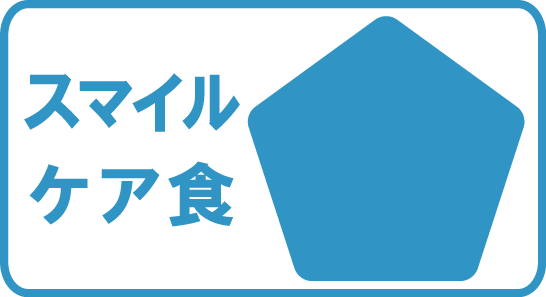スマイルケア食(常食)