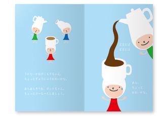 ナショナルデパートの絵本「くもとカフェオレ」